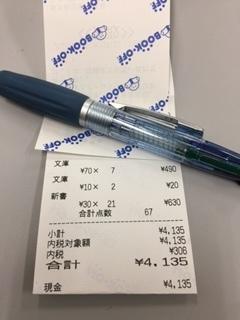 171129_ウッタヨー.JPG